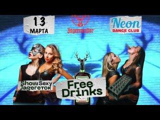 3 Марта Суббота / DANCE CLUB NEON / JAGER NIGHT PARTY