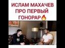 Ислам Махачев про свои гонорары в ММА