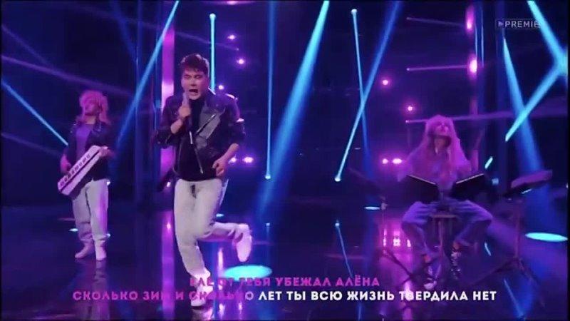 Однажды в России группа Электротело Алёна