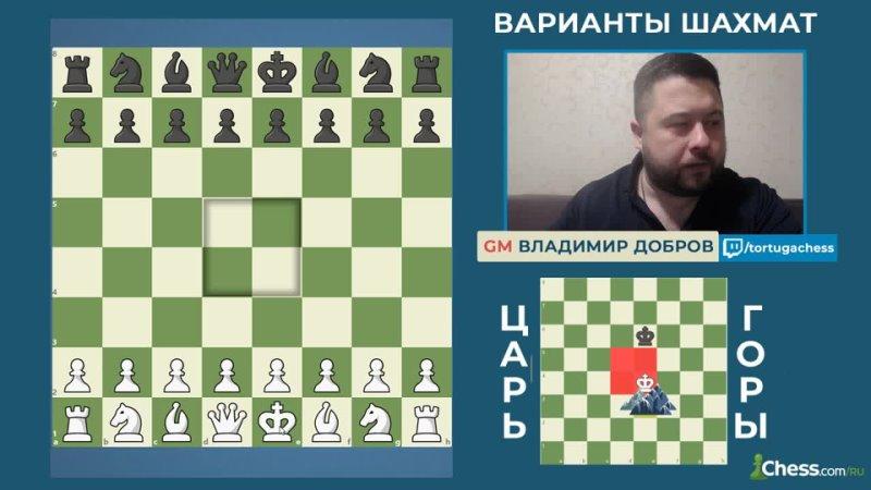 ЦАРЬ ГОРЫ Варианты шахмат на с Владимиром Добр