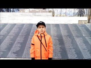 """Репкин Егор:  стихотворение Э.Асадова """"Могила Неизвестного Солдата"""""""