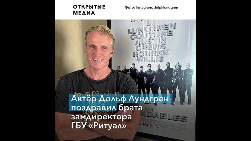 Дольф Лундгрен поздравил с днём рождения героя расследования Ивана Голунова