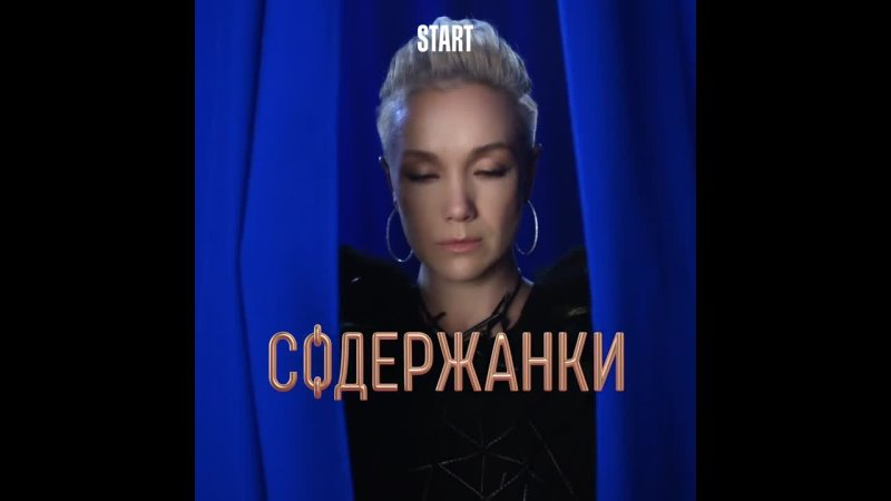 Смотрите новый сезон сериала «Содержанки» с 10 июня на START.