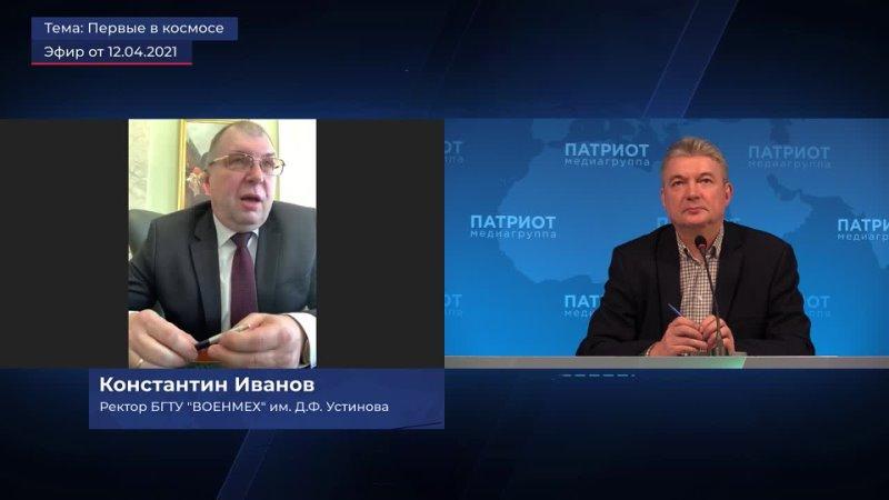 Константин Иванов — Успехи и неудачи российского космоса