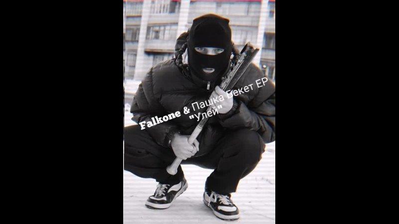 Falkone Пашка Бекет ЕР Улей mp4