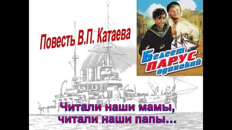 Книга Валентина Катаева «Белеет парус одинокий»