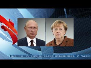 Владимир Путин обсудил ситуацию в Донбассе в телефонном разговоре с канцлером Германии Ангелой Меркель