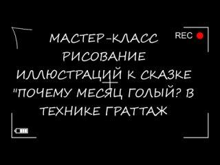 МАСТЕР КЛАСС РИСОВАНИЕ В ТЕХНИКЕ ГРАТТАЖ