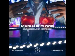 9 и 10 апреля | В эту пятницу и субботу | Mash-up floor