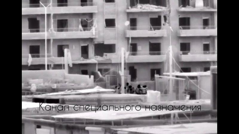 Работа снайперов ССО РФ по боевикам в Алеппо осень 2016 год