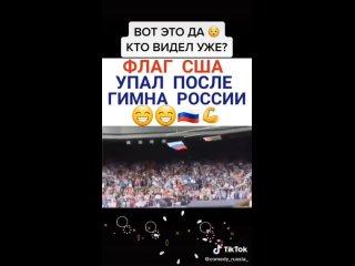 Гимн России!