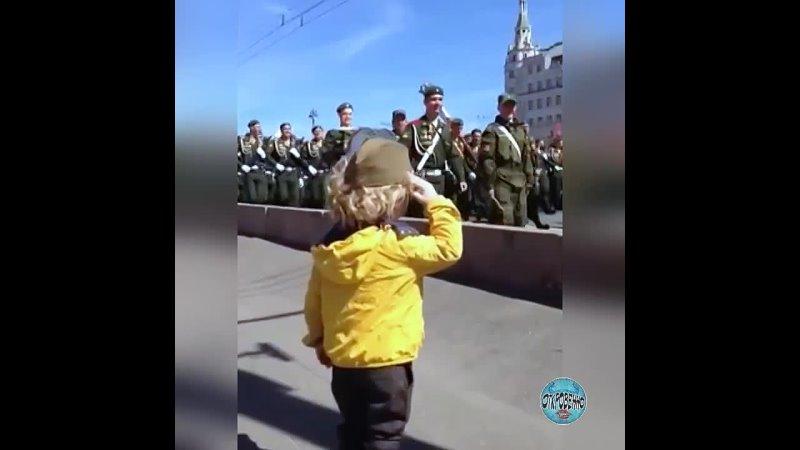 С Днём Победы Маленький генерал на репетиции парада Победы