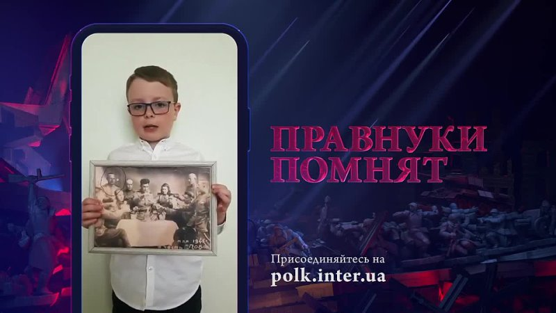 Ко Дню Победы телеканал «Интер» начинает акцию «Правнуки помнят»2