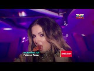 Nyusha feat. ЛСП - Грязные танцы (ТНТ Music) Плейлист