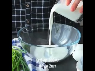 ЗАЛИВНОЙ ПИРОГ С ЗЕЛЁНЫМ ЛУКОМ И ЯЙЦОМ✅ Кефир 200 мл✅ Яйца 2 шт✅ Растительное масло 1 ст.л✅ Соль по вкусу✅ Мука 160 г✅ Раз