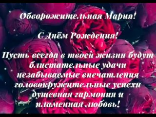 С_Днем_Рождения.mp4