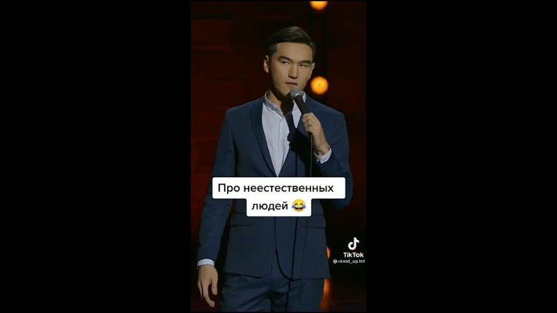 Stand Up Нурлан Сабуров