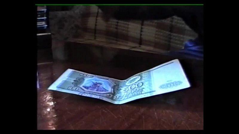 Лихие 90 е 1995 год Часть3 Деньги РФ о которых все забыли