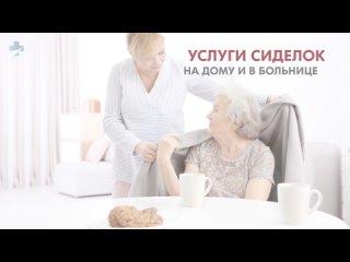 Промо ролик - Единая служба патронажных услуг   Услуги сиделки