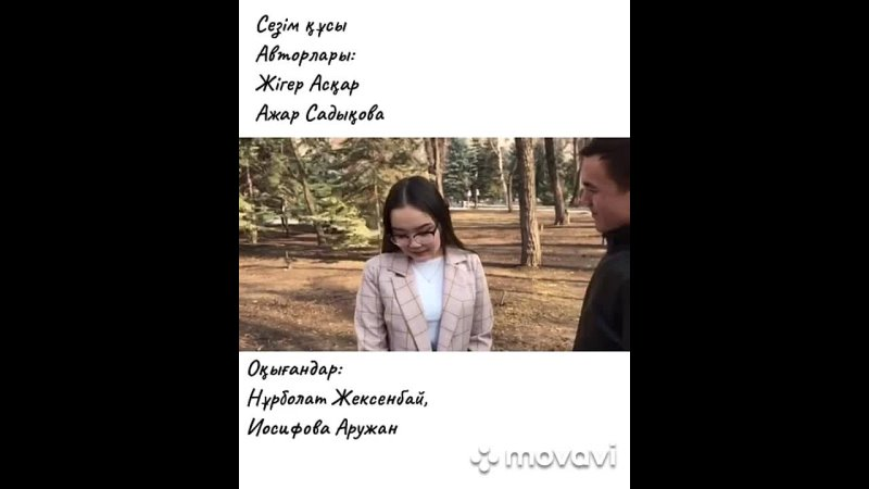 Видео от Ажар Садықовой