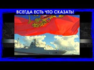 [Всегда Есть Что Сказать] СРОЧНО!  Флот Украины распадается! Маневр России поверг украинских моряков в шок