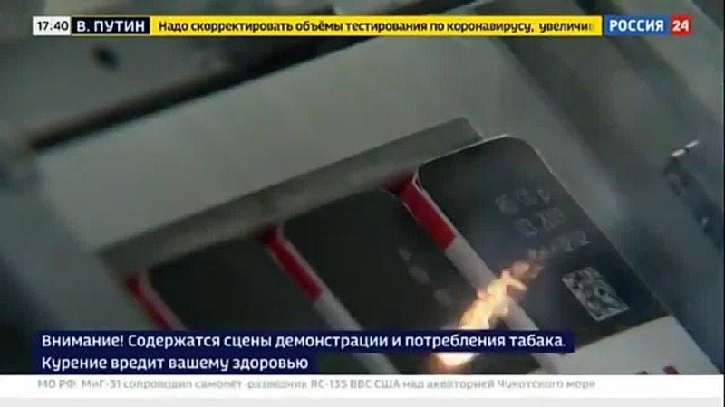 В России запретят жидкости для электронных сигарет и табачные добавки Россия 24 360p