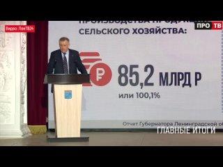 Отчёт губернатора: о главных итогах Ленинградской области