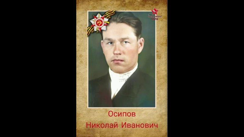 Осипов Н.И. (Зинченко С.А.).mp4