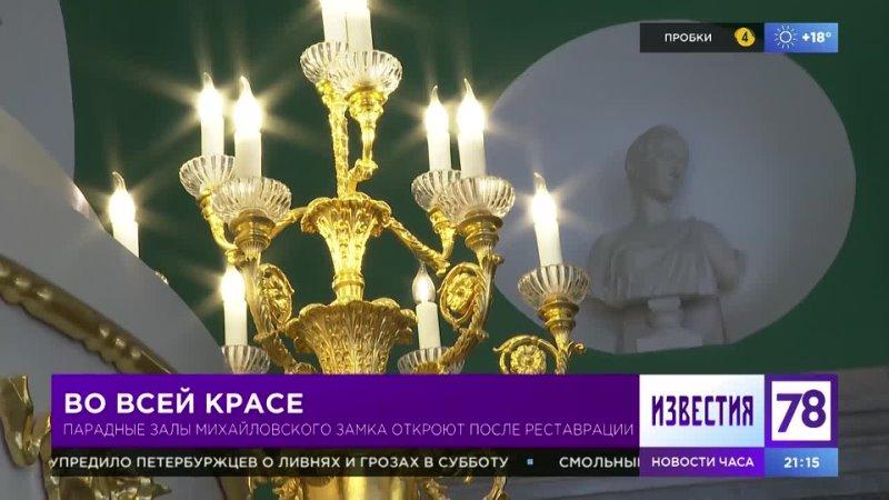 Парадные залы Михайловского замка откроют после реставрации