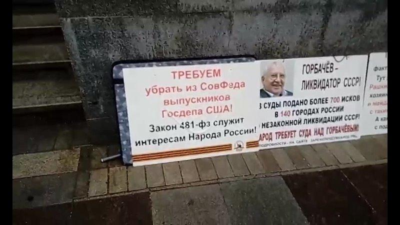08 апреля 2021 года Совет Федерации РФ одиночный пикет НОД защита Государственного суверенитета