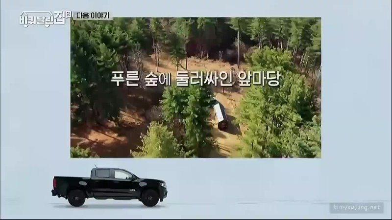 SHOW Ким Ю Чжон на шоу Дом на колесах 2