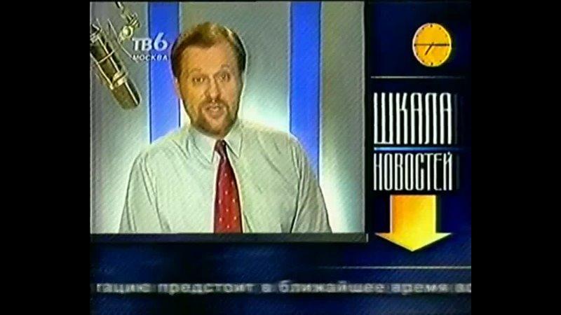 День за днём Шкала новостей ТВ 6 21 02 2000 1
