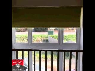Рулонные шторы«Умные рулонные шторы» на электроуправлении на сегодняшний день являются самыми современными и практичными при и