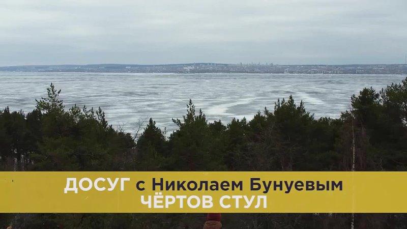 Анонс Чёртов стул Досуг с Николаем Бунуевым