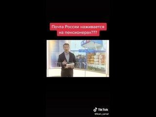 Это Почта России