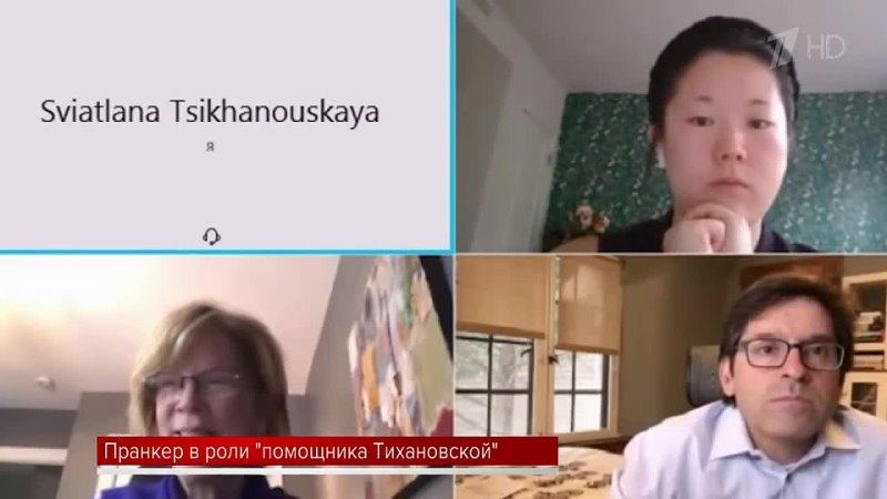 Американские менеджеры цветных революций выболтали пранкерам расклад по Белоруссии и России 720p
