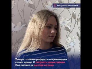 В рамках акции «Помоги учиться дома» исполнилась мечта костромской школьницы