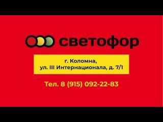 Магазин низких цен «Светофор» приглашает за покупками!