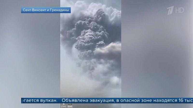 Жителей Сент Винсента пришлось массово эвакуировать из за извержения вулкана