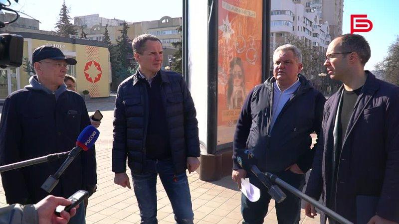 Вячеслав Гладков и Юрий Галдун совершили рабочую поездку по Белгороду