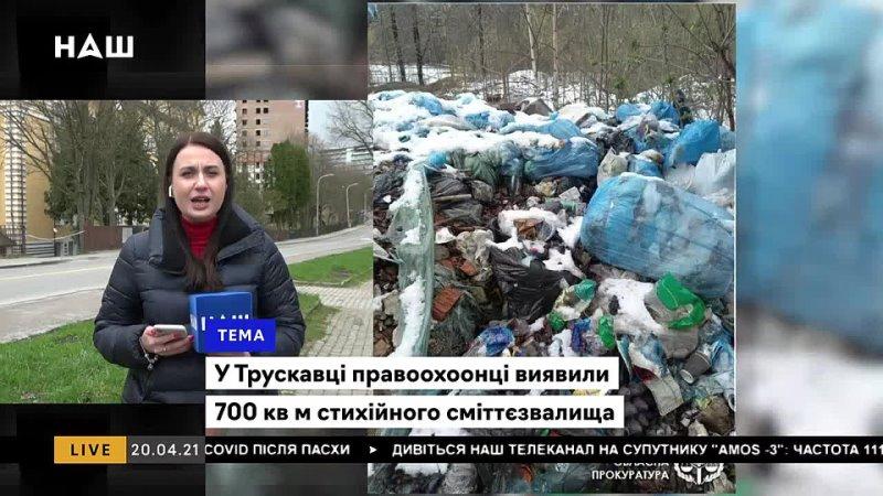 700 квадратів стихійного сміттєзвалища виявили у Трускавці. НАШ 20.04.2021