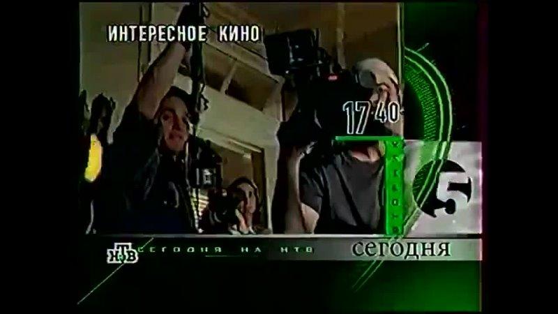 Программа передач (НТВ, 18.01.2000)