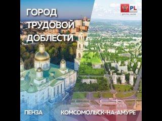 Города Трудовой доблести: Пенза и Комсомольск-на-Амуре