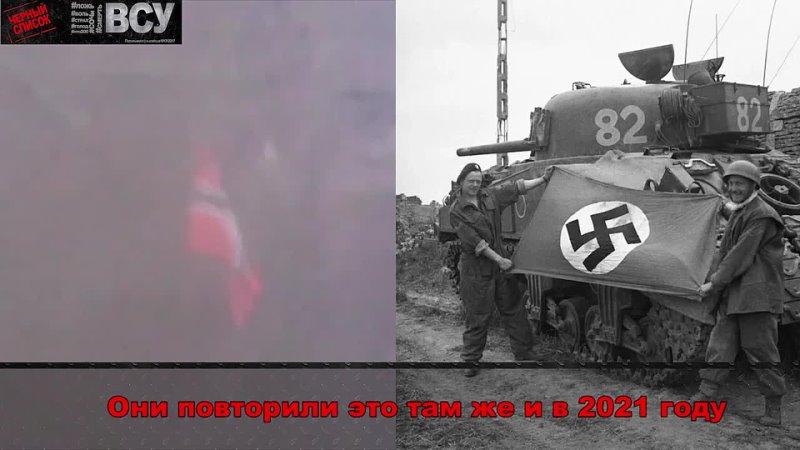 В ВСУ ни разу нет фашистов, что мы сейчас наглядно и продемонстрируем.