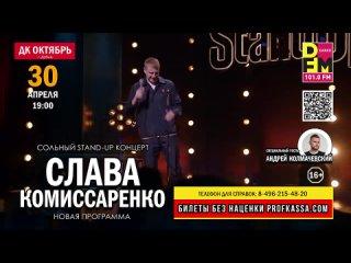 Слава Комиссаренко      Дубна, ДК Октябрь