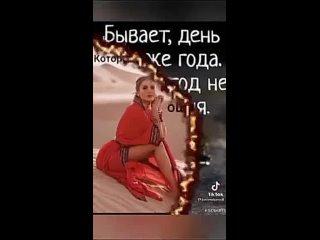 Видео от Валентины Курашовой