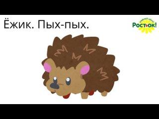 """""""Дикие животные"""" 1+"""