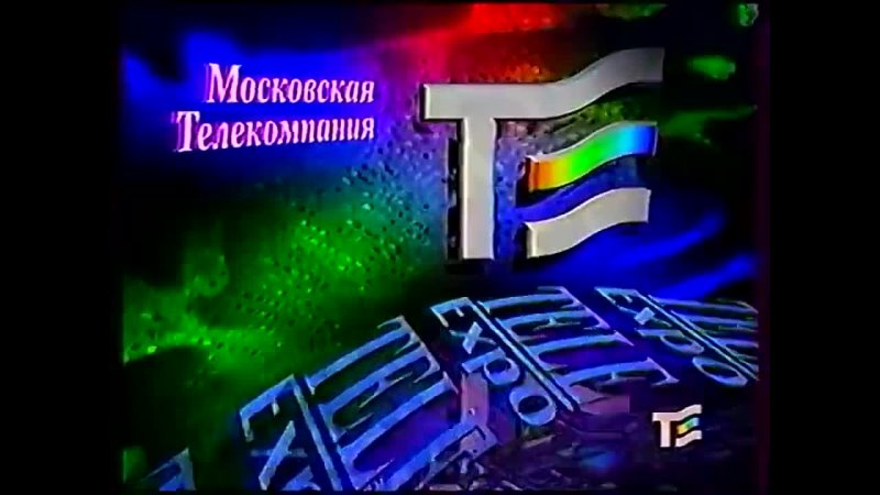 Переход с Телеэкспо на Культуру и программа передач (17.03.1998)