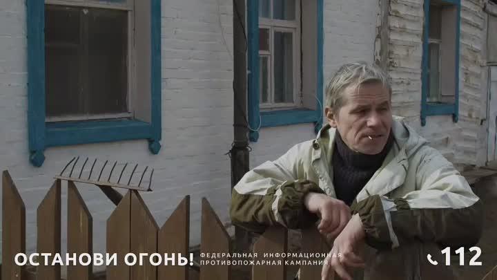 30 сек_Останови огонь_поджоги травы.mp4