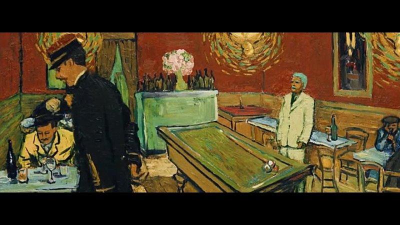 Ван Гог С любовью Винсент